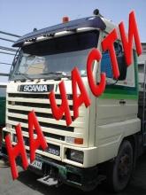 Scania 113 на части