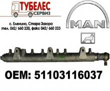 Рейка COMMON RAIL TGA D20  0445226023 51103116037