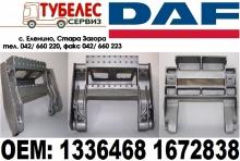 Степенка на бронята DAF XF95 1672838 1336468