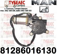 Моторче ел. стъкло за MAN TGA  81286016130  18111104