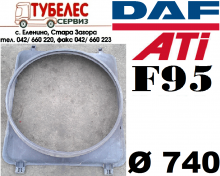 Дифузьор вентилатор DAF F95 Ati  Ø740  0391880