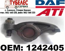 Кобилица за DAF 75 95 Ati ОЕМ: 1242405