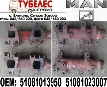Изпускателна тръба MAN TGA 51081023007 51081013950