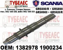 Вал вторичен Scania 1382978 1900234  GRS900/R GRS890/R GRS920/R