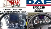 Арматурно табло за DAF LF55 EURO 4 ADBLUE