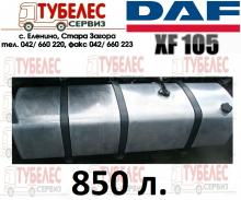 Алуминиев резервоар 850л. за DAF XF 105