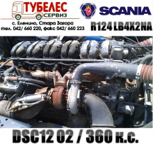 Двигател за SCANIA R124 DSC12 02 360 к.с.