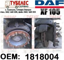 Предна главина за DAF XF 105 1818004