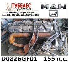 Двигател за Ман 8.150 9.150 10.150 D0826GF01 155к.с.