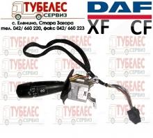 Лост - ключ мигачи чистачки ДАФ XF CF 1615080