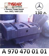 Пластмасов резервоар 130л. за Мерцедес А9704700101