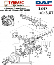 Диференциал за ДАФ XF95 1347 I=1:3,07