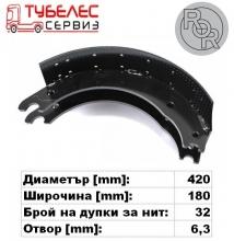 Спирачна челюст ROR TE 420x180 без накладки