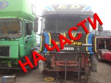 Iveco 440E42 Eurotech на части