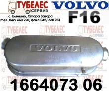Маслоохладител Volvo F16 1664073 06