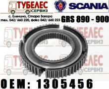 Каретка скоростна кутия GR/GRS Scania 1305456