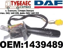 Лост за ретардер на DAF XF CF  1439489