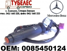 Ключ мигачи / светлини / чистачки MB ACTROS AXOR 0085450124