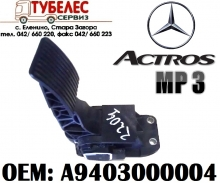 Педал за газ Actros MP3 2009 г. А9403000004