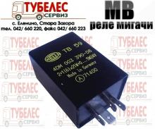 Реле мигачи MB 4DM003390-08 2+1(6)21W+0 5W24V