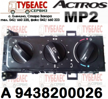 Управление за парно на Mercedes Actros MP2 A9438200026