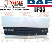 Предна маска / решетка / капак за DAF LF55 2007 г.