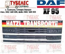 Предна маска / решетка / капак за  DAF XF95