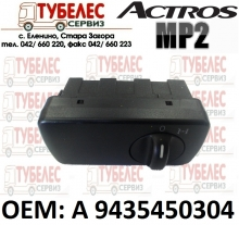 Копче / панел за блокаж диференциал Actros MP2 9435450304