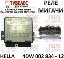 Реле мигачи Hella за MB 4DW 002 834-12