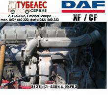 Двигател XE 315C1 за DAF XF/CF 430к.с. ЕВРО3