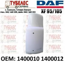 Въздухозаборник / бомбе -дясно за DAF XF95 XF105 1400010
