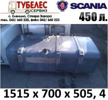 Железен резервоар 450л. за SCANIA 124 (хладилен)