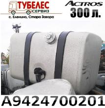 Алуминиев резервоар 300л. за Mercedes Actros A9424700201