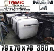 Алуминиев резервоар 360 л. за MAN TGA 79x70x70