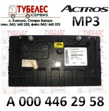 Компютър Mercedes Actros Euro5 Grundmodul А0004462958