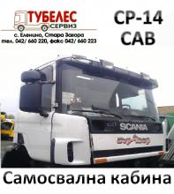 Кабина ниска (самосвална) CP-14 на SCANIA 124