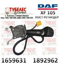 Лост ретардер за ДАФ XF105 1659631 1892962