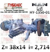 Диференциал / редуктор HY-1350 01 Z=38x14 i=2.714 за МАН TGA