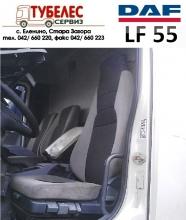 Шофьорска седалка  втора употреба за ДАФ LF55 2007 г.
