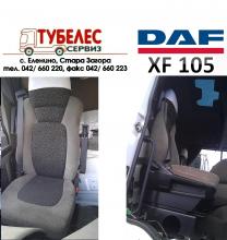 Пасажерска седалка  втора употреба за ДАФ XF105 2007 г.
