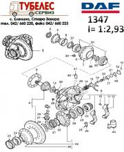 Диференциал от ДАФ ХФ105 Евро5 1347 I=1:2,93