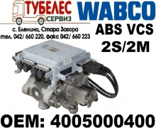 ABS WABCO блок за ремарке 4S/2M 2S/2M 4005000400