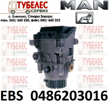 EBS преден спирачен кран модулатор за MAN TGA 0486203016