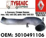 Въздуховод  въздушен филтър Renault Magnum DXI 5010491106