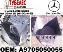 Дифузьор перка за Mercedes Atego А9705050055