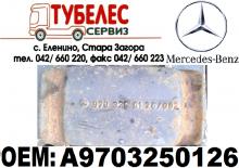 Планка заден ресор за Mercedes Atego 9703250126