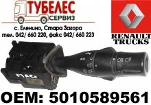 Лост - ключ светлини / фарове Renault Magnum DXI 5010589561