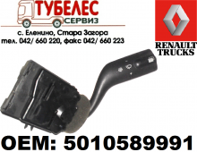 Лост - ключ чистачки Renault Premium DXI 5010589991