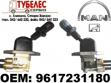 Кран / клапан / ватманка ръчна спирачка за MAN TGA 9617231180