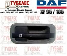 Дръжка за врата на DAF XF95  XF105 - дясна